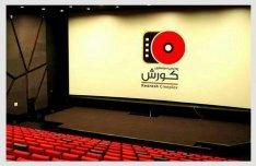 پردیس سینمایی کورش چهارسال پیدرپی رکورد فروش روزانه را از آن خود کرده است