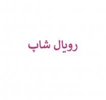 آغاز جشنواره بهمن گان مارال چرم